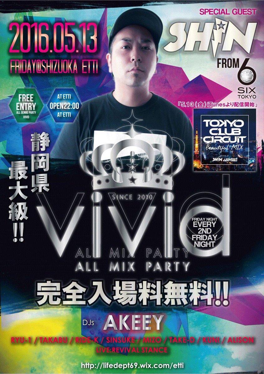 そして、今夜のvivid @etti_shizuoka にてリリースパーティーも開催!  今月自分は出演しないですが、お近くの方は是非^ ^ https://t.co/uuLWpJQnHe