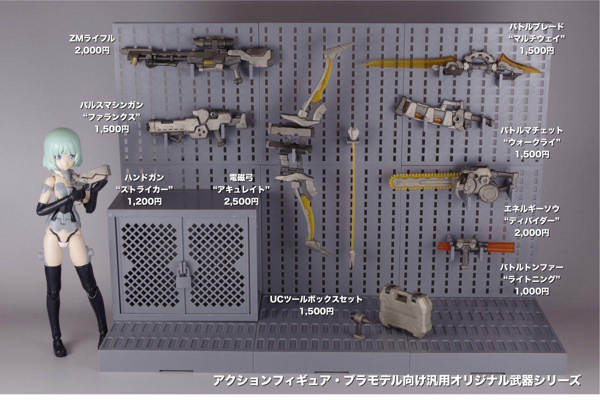 通販サイト営業中です!FA:Gや武装神姫に似合うオリジナル武器シリーズや1/12銃器類のガレージキットを販売しております!https://t.co/1QkSl2kniD  #フレームアームズ・ガール #武装神姫 https://t.co/QVykNJZHBc