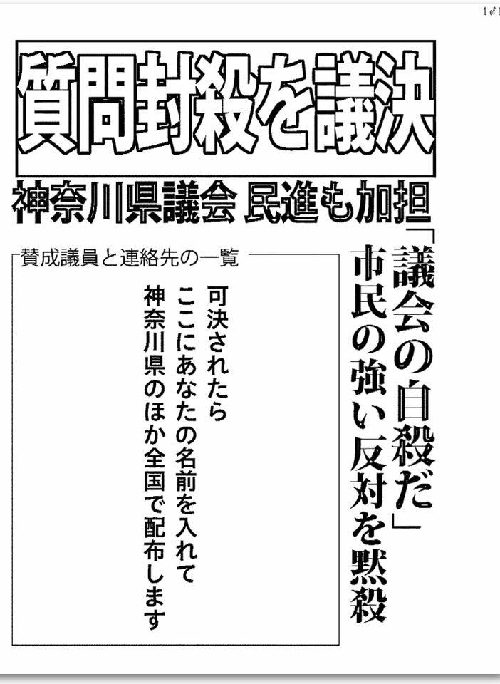 複数の政党の複数の神奈川県議会議員が、このようなFAXを送られているらしい。 https://t.co/HUbSnect3d