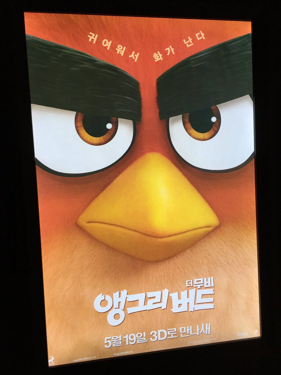 Just saw @AngryBirdMovie @AngryBirds in Korea and it's hilarious!!!! Going EGGain asap! https://t.co/wR8ppjFAeo