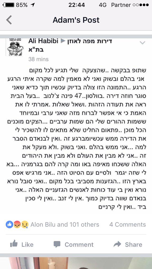 ולתפארת מדינת ישראל https://t.co/6VHNsdjEIS