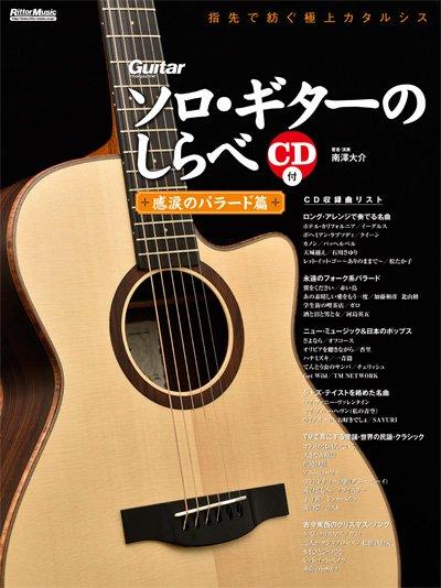 『ソロ・ギターのしらべ』最新刊(12冊目)「感涙のバラード篇」、2016年6月13日発売! 曲目などはこちら→ https://t.co/HY0RNfJIZh https://t.co/2IuQXOUB7O