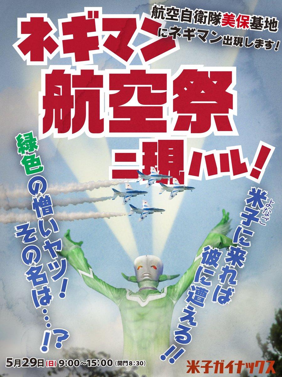 5/29(日)航空自衛隊美保基地、航空祭ニ、ネギマン現ハル! https://t.co/XBrKJybu6z