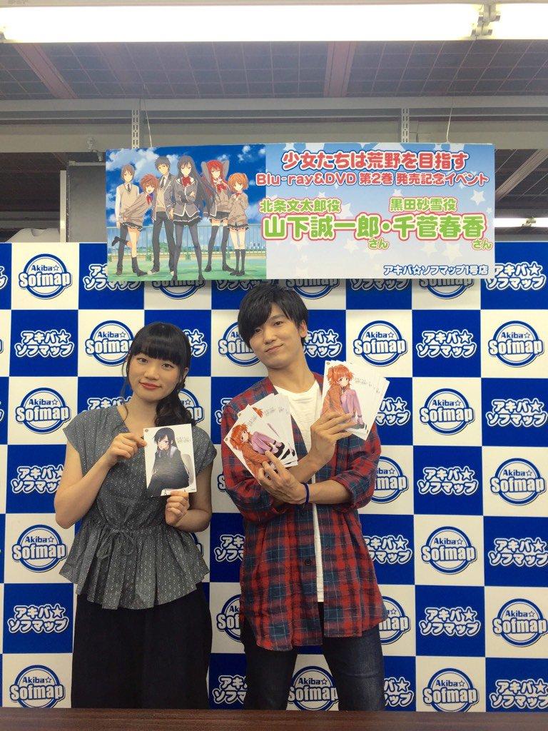 アキバ☆ソフマップ1号店さんでのイベント、お越しいただいた皆様ありがとうございました!!山下さんと千菅さんで1枚…!(W