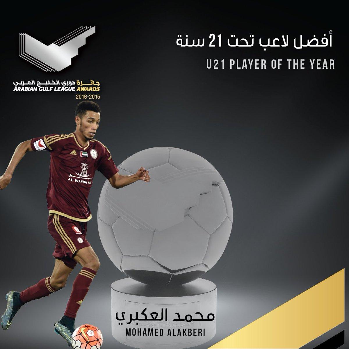 مبروك لمحمد العكبري الفائز بجائزة أفضل لاعب تحت ٢١ سنة #جائزة_دوري_الخليج_العربي https://t.co/APwVdDHJXN