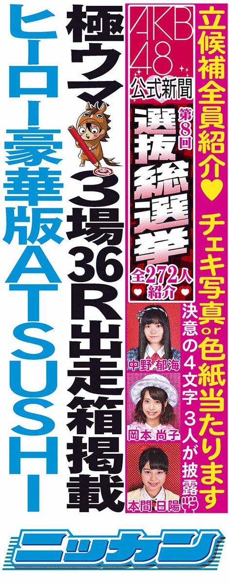 【AKB48チーム8/チームK】中野郁海応援スレ☆22.1【いくみん】©2ch.netYouTube動画>3本 ->画像>138枚
