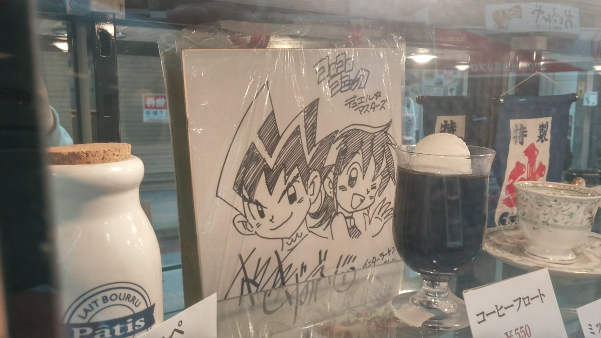 ぶらくり丁に行けば、必ず見ておきたい和歌山が誇る漫画家松本しげのぶ#松本しげのぶ#デュエルマスターズ