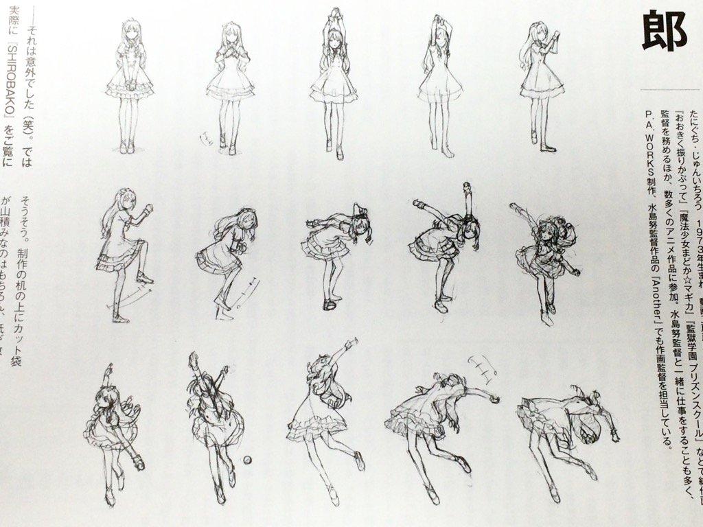 SHIROBAKOのゴスロリさんの投球フォーム。こう小さく並べるといつもこんなのをぶ厚い教科書に描いてパラパラやってたの