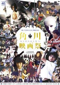 シネマ速報 : 角川映画40周年、名作48作がよみがえる史上最大規模の「映画祭」 https://t.co/EhguPoDCou #eiga #映画 https://t.co/ZzUUeeahdD