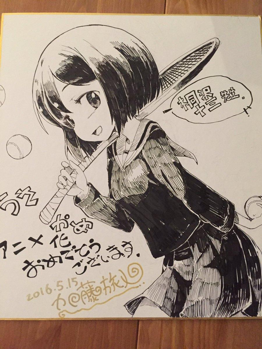 作画担当してたうさかめアニメ化してたので桐沢さんとこにぶん投げてきた色紙