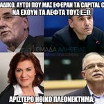 #syriza_offshore ντροπή ρε #syriza_xeftiles και #anel_robes https://t.co/LT3t2iLid2
