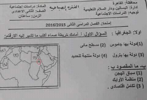 #وزير_التعليم يحيل موجه وصف مصر بـ «دولة بها جاموس» بامتحان الدراسات الاجتماعية للتحقيق https://t.co/VsOmBSkWhq https://t.co/X7xMieGMVR