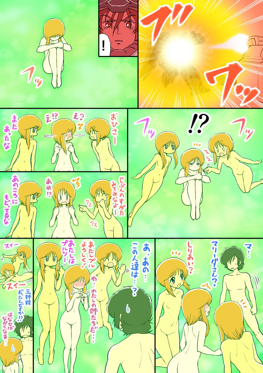 UC0096 7話漫画 #ガンダムUC0096 #g_uc