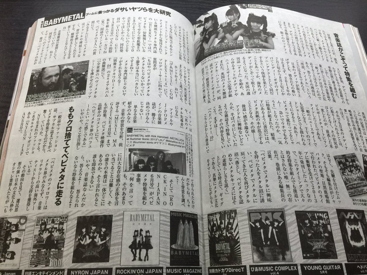 BABYMETALに「東京五輪開会式で演奏するに相応しい」の声!AKBの曲は耳に残らないがベビメタの曲はすぐに頭に入るというベビメタ中毒者急増中★3©2ch.netYouTube動画>94本 dailymotion>1本 ->画像>186枚