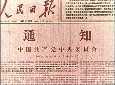 Today is the 50th anniversary of the May 16th Notification, seminal ideological event of Cultural Revolution. #OTD https://t.co/VfgxJFiSNM