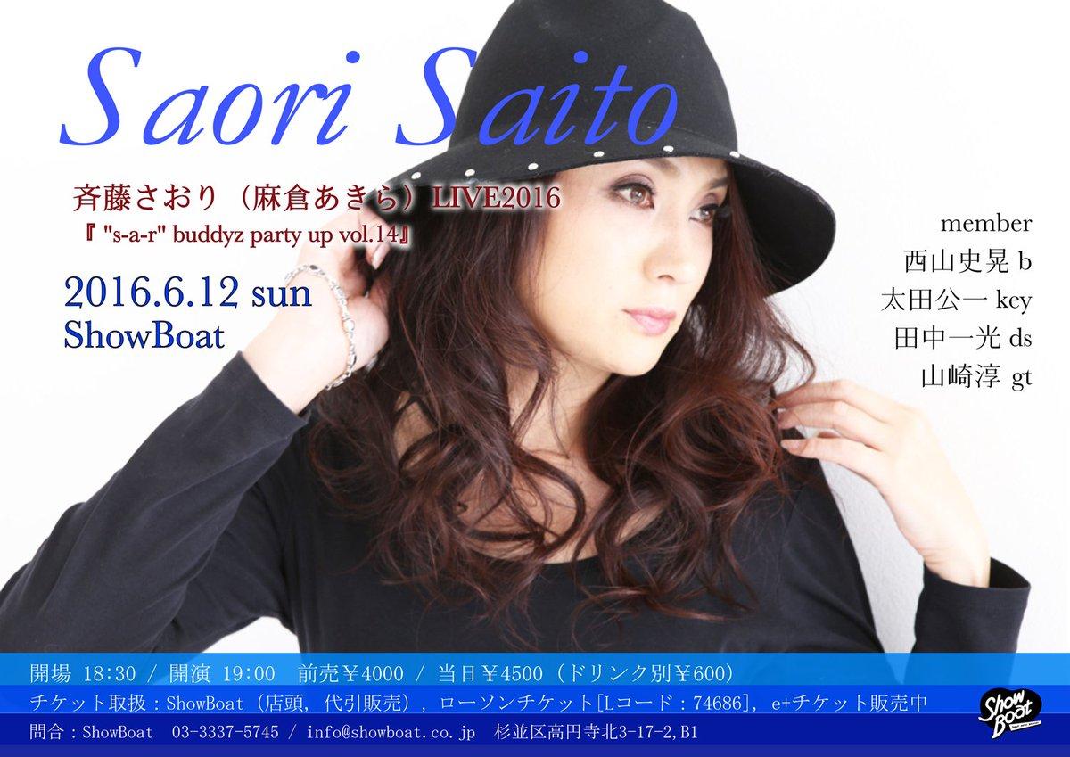 ワンマンライブ 6/12(日)@高円寺Show Boat みんな来てね~\(^^)/ https://t.co/AUkudzTLgq