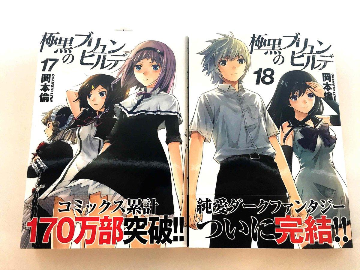 【岡本倫『極黒のブリュンヒルデ』YJC17・18巻、5/19[木]2冊同時発売・完結!!】2冊同時発売ということで、カバ