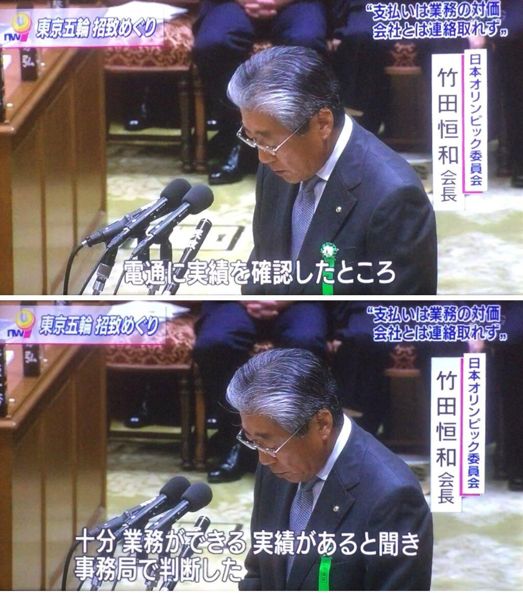 やっぱズブズブのズブズブっぽいのだ!RT @tokunagamichio: 日本オリンピック委員会の武田会長が、国会で「電通」と名前を出してしまったからNHKもやっと報道した。 https://t.co/eICVkxudQp