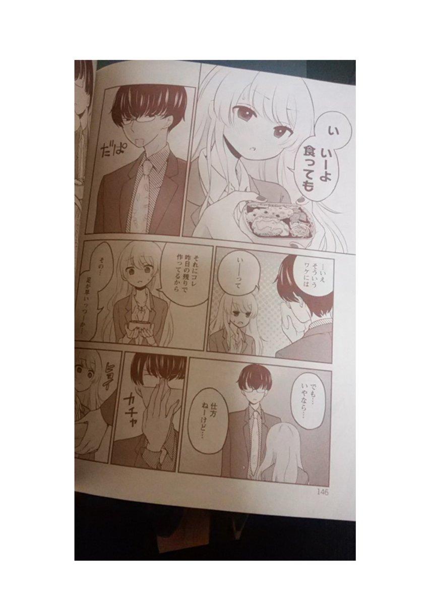 おはようございますー。本日「いただき〼幸せごはん」という雑誌に 「もしもヤンキー女子高生がツンデレ弁当を担当教師に作ってあげたら」 という漫画を描いています。よかったらぜひ。にしてもタイトル長い! https://t.co/mfz24h3I4F
