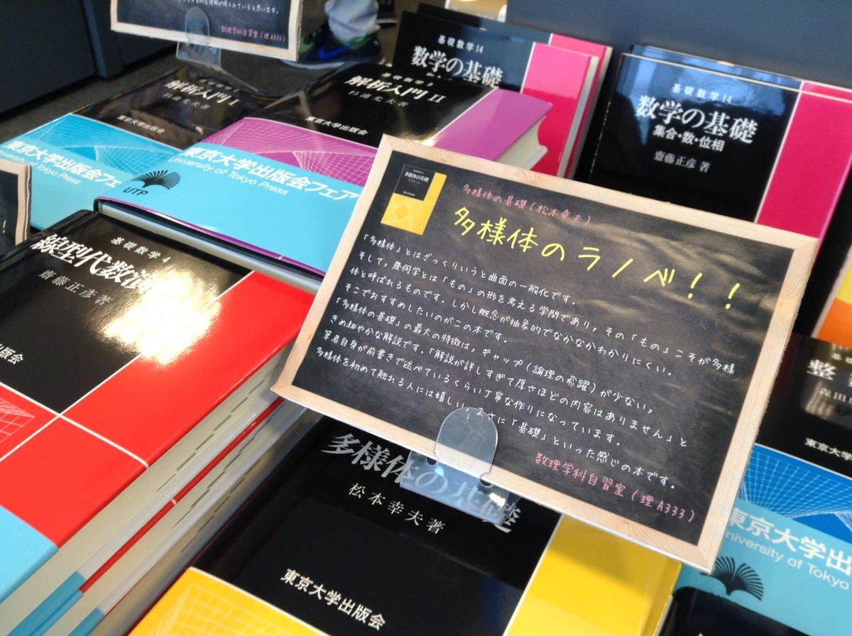 【数学入門書15%OFFフェア】東京大学出版会の数学入門書15%OFFフェアを開催中!オススメコメントは名古屋大学数理学科自習室で勉強している皆さんに書いていただきました!是非見に来てください☆(そえじま) https://t.co/PDjqk8vTvp