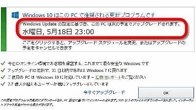 Windows 10への自動アップグレードスケジュールの通知がさらに凶悪化してWindows Updateと一体化、キャンセル方法はコレ https://t.co/ofQUUlmGl6 https://t.co/lDuKQDXBCn