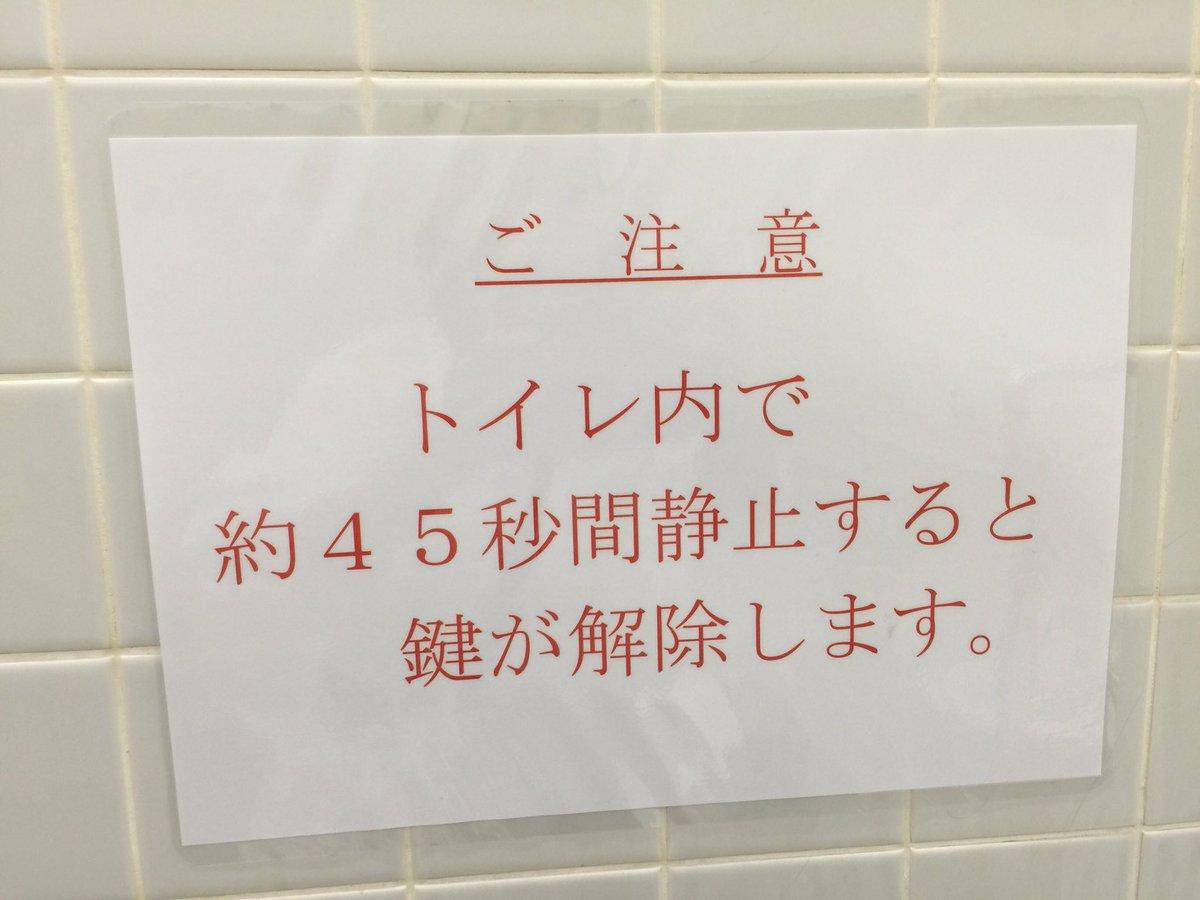 めっちゃ緊張したトイレ https://t.co/RzIRD3kWuD