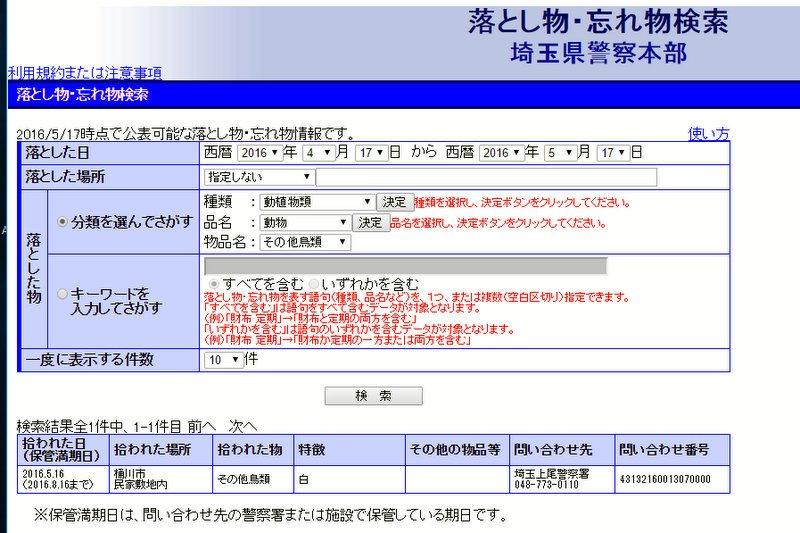 【桶川市・保護・白文鳥】埼玉県警の落とし物データベース見てたら「白い鳥」? 近くに住む友人に連絡してみたら、なんとその友人が保護預かりしてました。まだ若いとても人馴れした♀の台湾系白文鳥とのこと。心当たりのかたは連絡してみてください https://t.co/RxBU0tESLv
