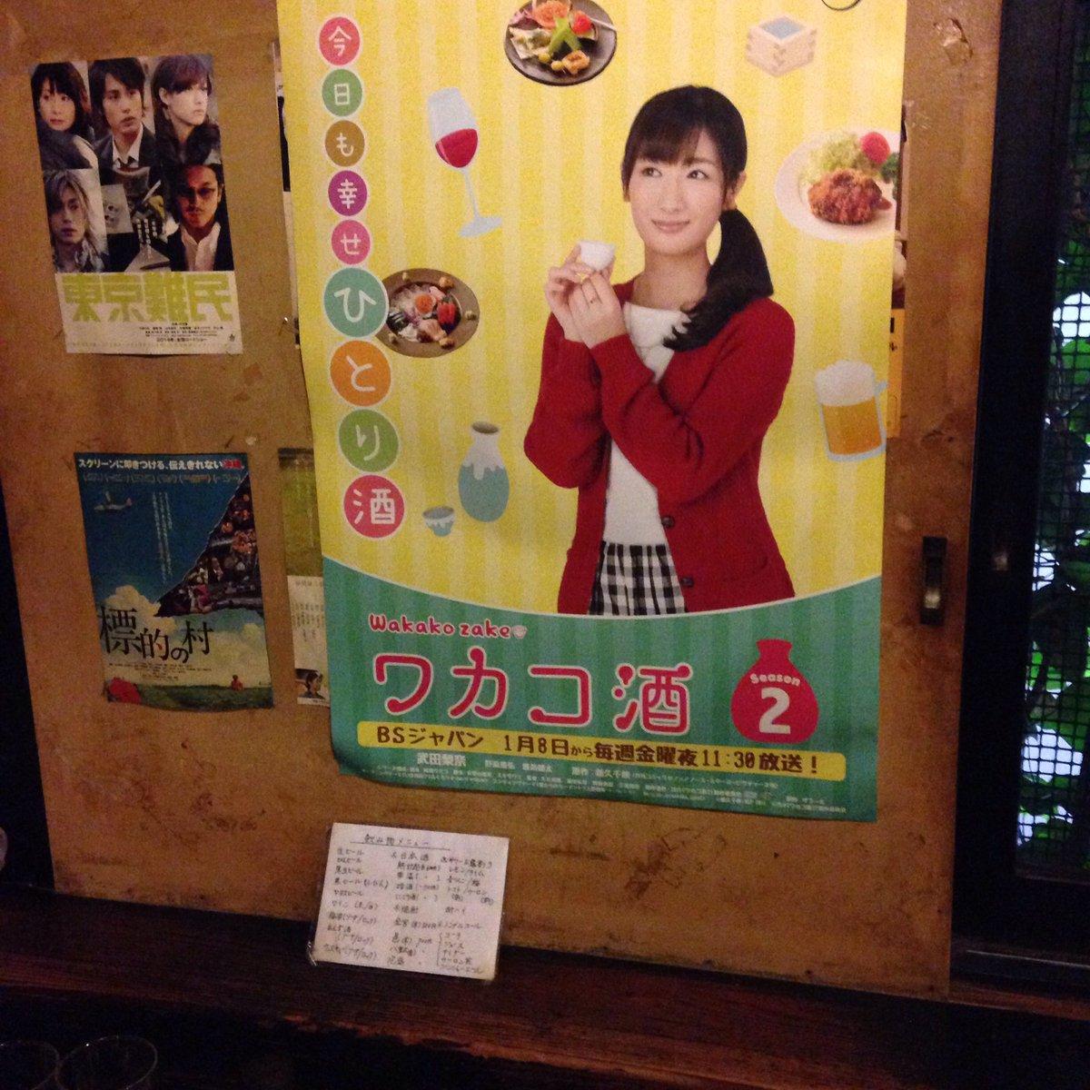 『ワカコ酒Season2』11話「呑み会初幹事、焼きとん」の舞台となった新宿ボルガで呑んでます。ちゃんとポスター貼ってく