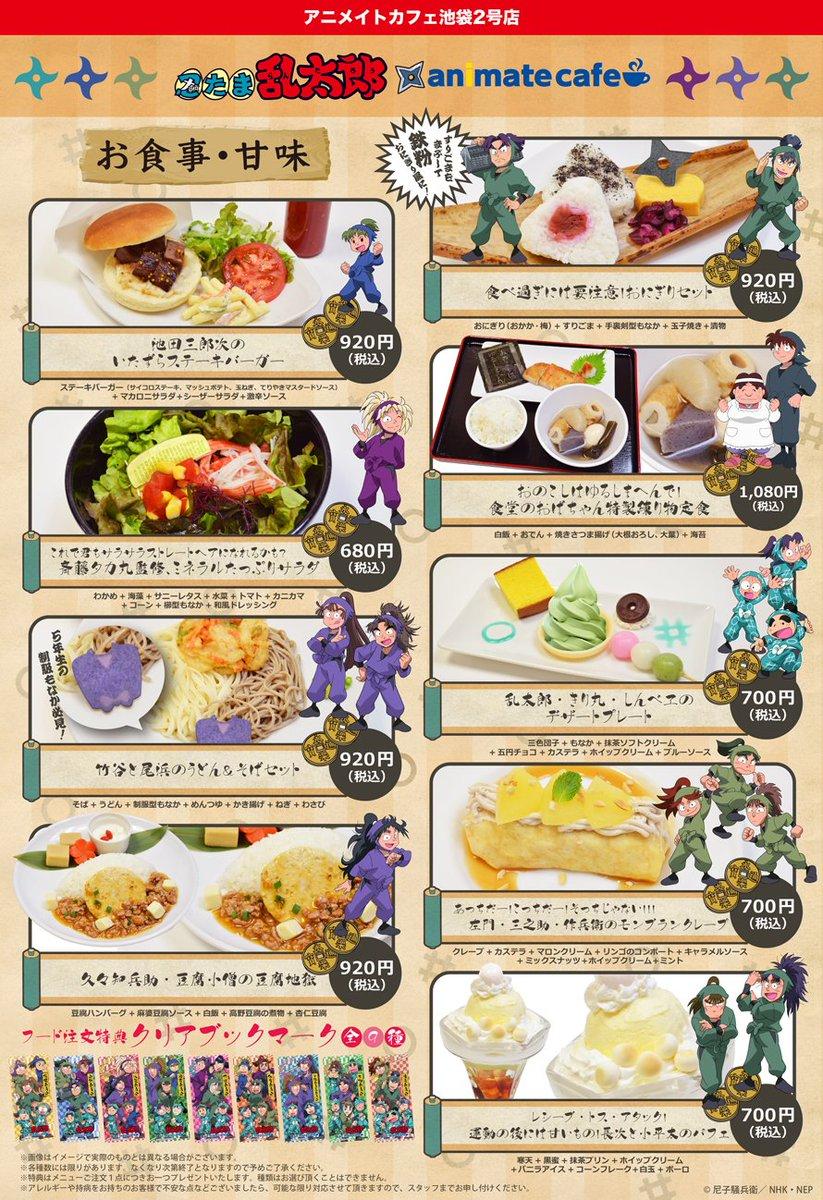 アニメイト カフェ 池袋 2 号 店