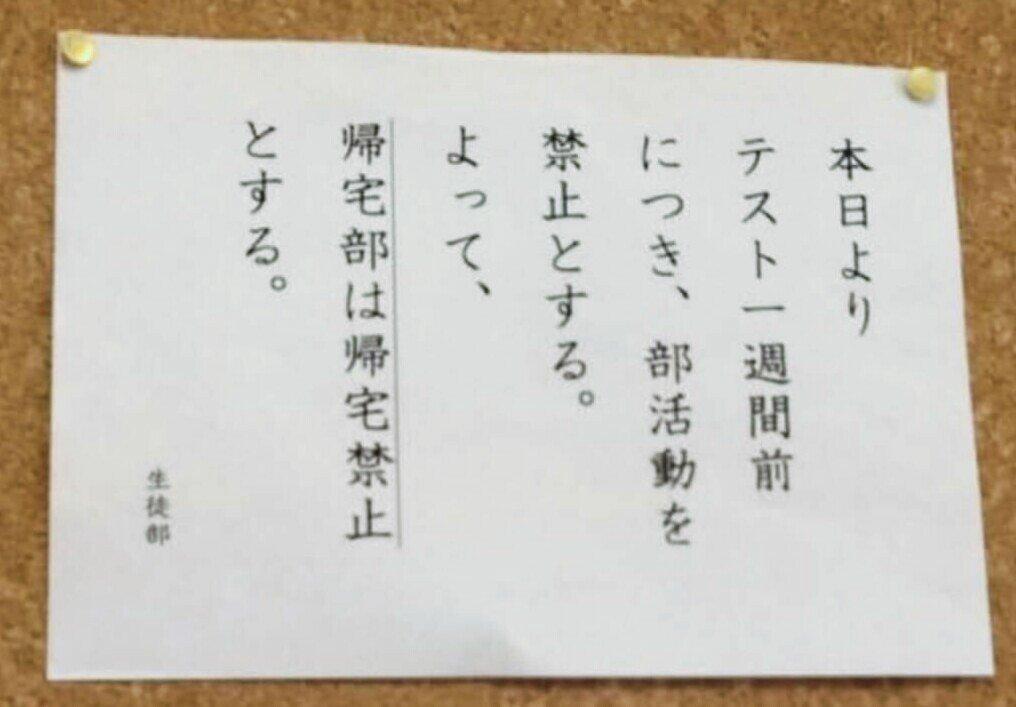 厳しい学校だな!(^^;) https://t.co/5LsMjhR5Fy
