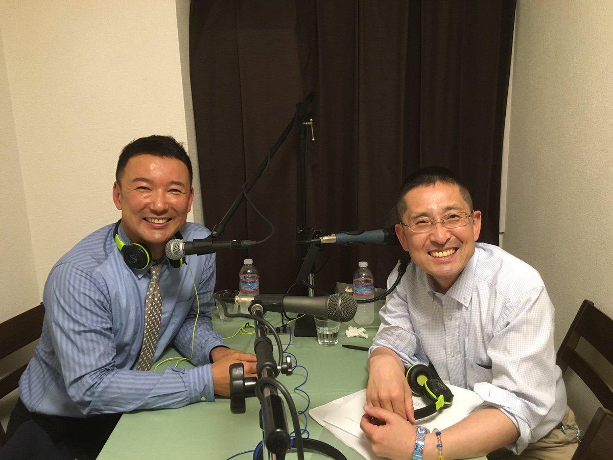 自由なラジオ LIGHT UP、今日、収録。ゲストは参院議員の山本太郎さん。電話ゲストは衆院議員の小沢一郎さん。ええ放送になりそう! https://t.co/TB04tbYP0N https://t.co/RcI3EQGBxL