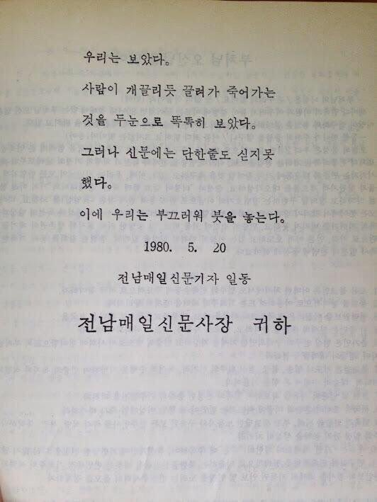 36년전 5월 광주에서 있었던 일... https://t.co/uYnEGsQf5W