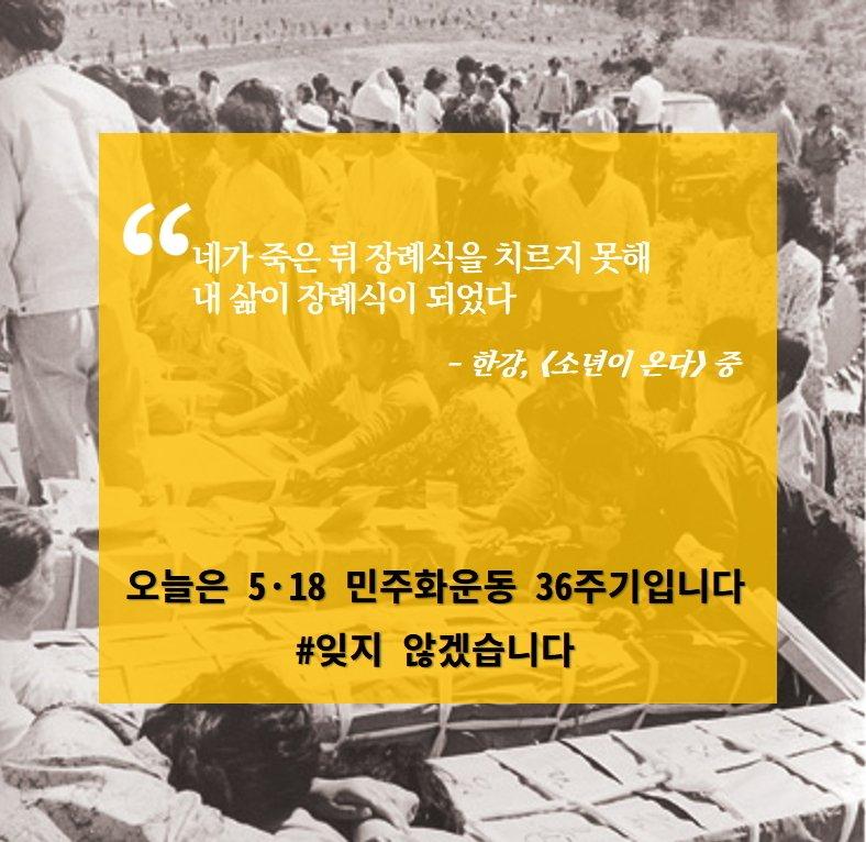 36년 전 오늘, 광주에서 5·18민주화운동이 일어났습니다.