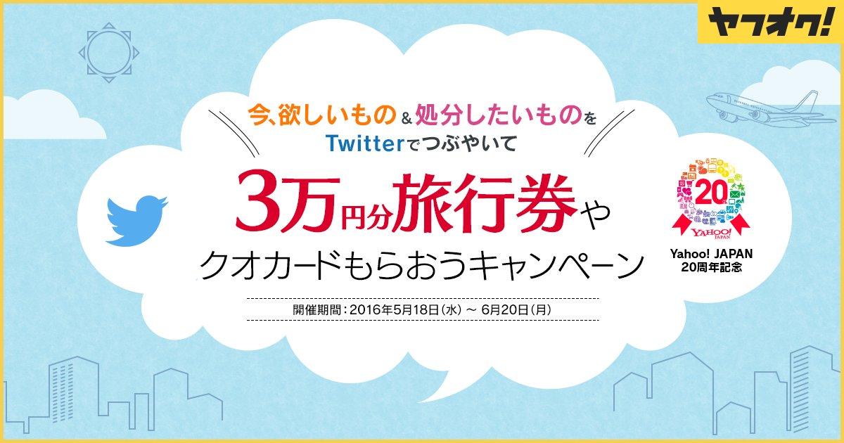 注目キャンペーンがスタート! Twitterで「今、欲しいもの」か「今、処分したいもの」を投稿すると抽選で旅行券やクオカードをプレゼントがもらえます! 投稿はこちらから! https://t.co/AipcoiGCV8 #ヤフオク https://t.co/g2Jx7eVIVM
