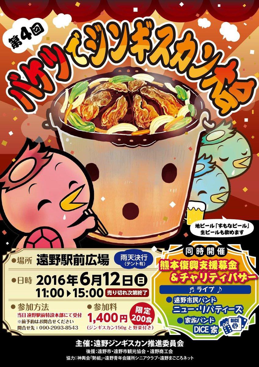 6月12日は遠野駅前でジンギスカン食べませんか^_^ https://t.co/KpbqM1OWym
