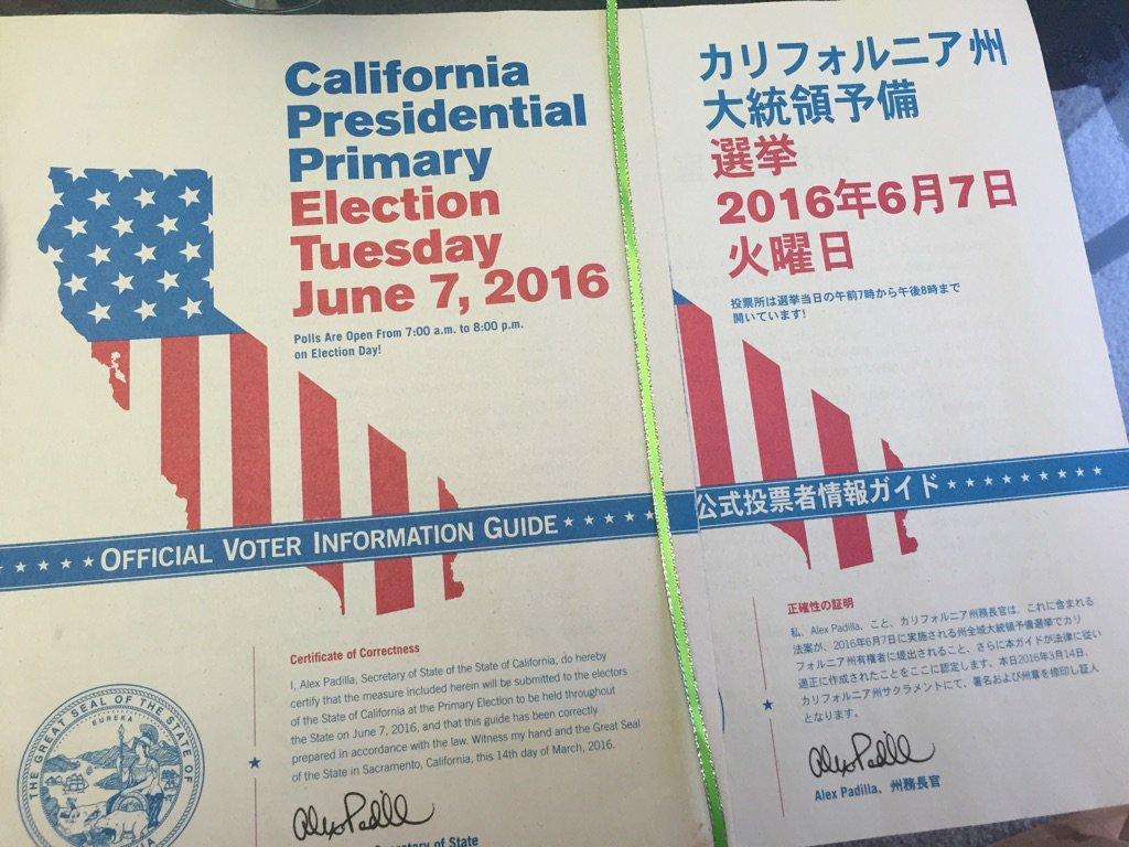 アメリカがすごいと思う時。選挙ごとに有権者全員に配られる説明の冊子。母国語で読める。移民を受け入れてきた国なんだな、と思う。こういうことができる国って世界にどれくらいあるんだろう? #アメリカ #予備選挙 #大統領選挙 https://t.co/PxiJlPuXHJ