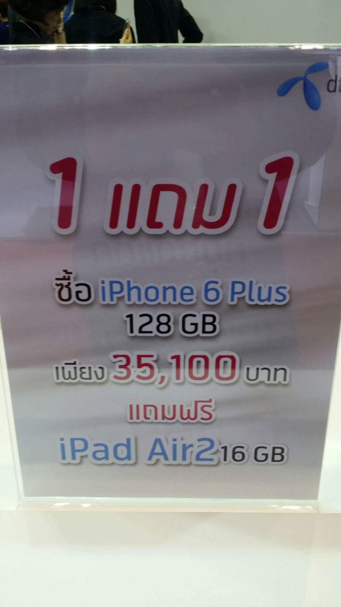 โปรโหด! ซื้อ iPhone 6 Plus แถม iPad Air 2 ที่งาน #MobileExpo บูธดีแทค https://t.co/RU4PCT40Xh