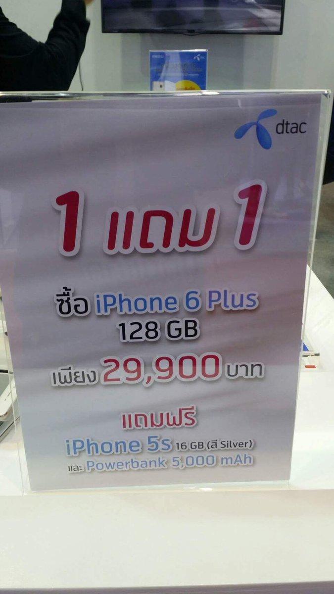 ไฮไลท์! ซื้อ iPhone 6 Plus แถม iPhone 5s ที่งาน #MobileExpo บูธดีแทค https://t.co/KtJS59huJt