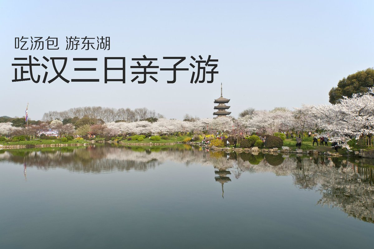 学校假期将至,你做好出游的计划了吗?不如就带孩子去武汉吃汤包、游东湖,一起度过温馨的亲子时光吧! https:/