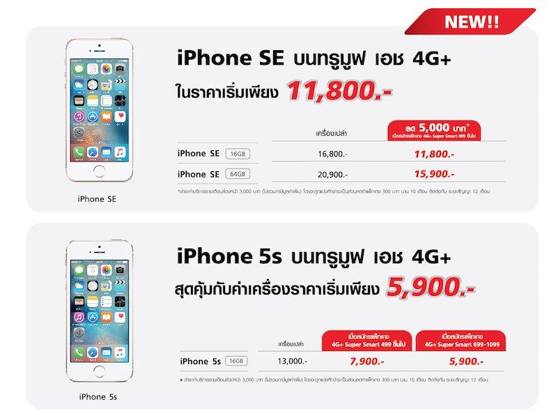 iPhone SE บูธ Truemove H เหลือ 11,800 บาท / Apple Watch ลด 2,000 และ หูฟัง Beats Solo 2 ลด 50% #MobileExpo https://t.co/eYjl4ZG6dh