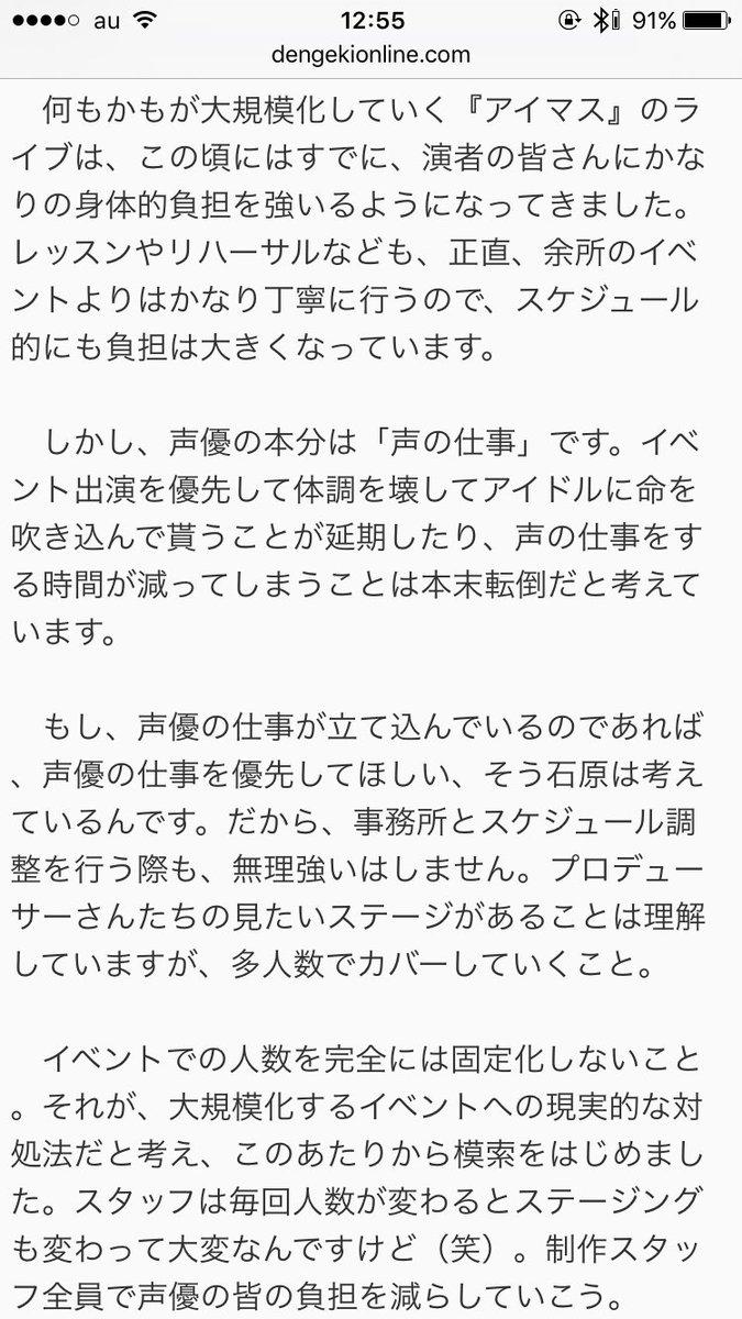出る出ないとかみると、もちろんオタとして「その気持ちはわかる」けど、元石原さんがこう言ってたのが引き続いてるだろうし、私はこの意見に賛成なんですよね。 https://t.co/VMOOmM9IsW https://t.co/OWvOx1UOcN