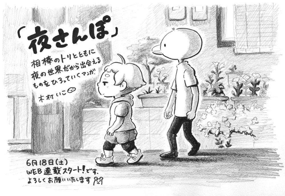 改めてCOMICリュウから「夜さんぽ」というさんぽ漫画を6月18日(土)からweb連載スタートさせて頂きます!全ページ鉛筆画という無謀な試み。どうぞよろしくお願い致します!https://t.co/gann0aW2gJ https://t.co/yVLlJpQKBW