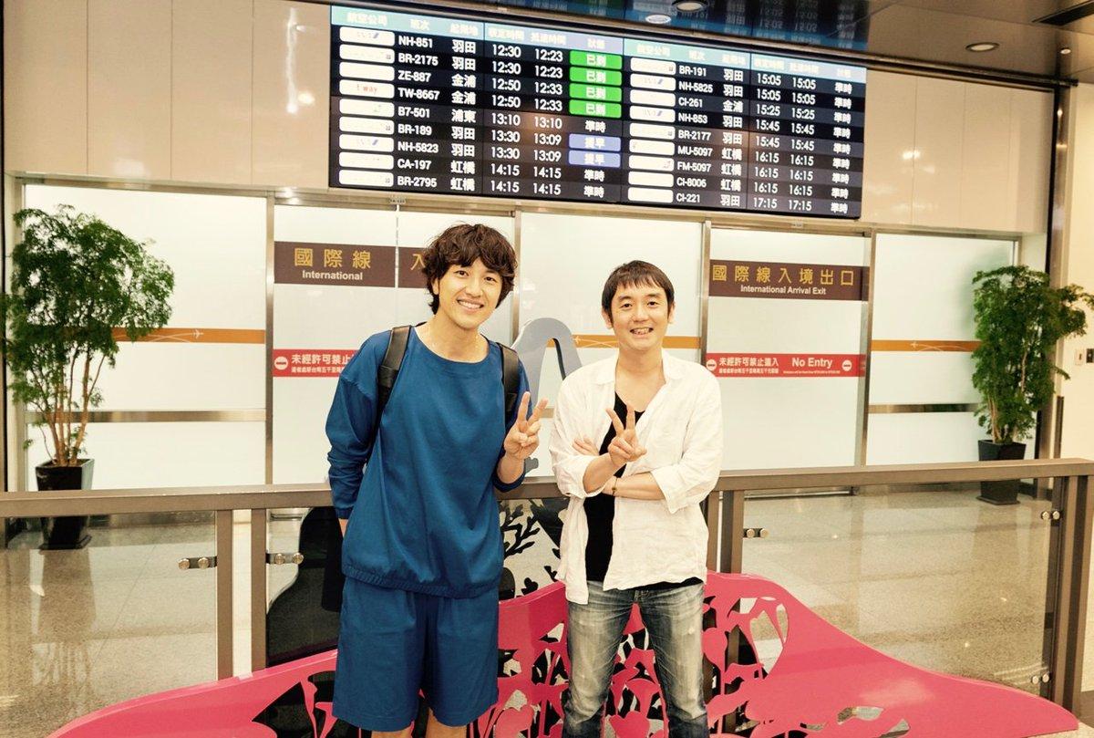 【アジアツアー】あす20日発売の台湾盤『TOWA』、そして翌日21日発売のライブチケットのプロモーションのため、ゆずは台湾へ!現地での取材や記者会見、ラジオ番組出演など盛りだくさん!いってきます! https://t.co/VKpXOKtiFN
