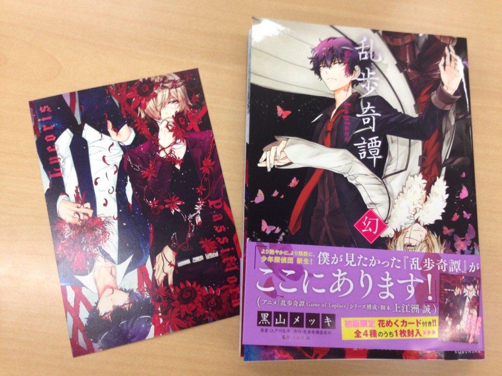 コミックス第2巻発売中!ランダム封入の花めくカード、スタッフはアケチ&ナミコシをGETしました^^ ほんとうに美麗、です