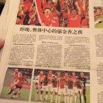 Nog meer Ajax in de kranten. 'Tulpennacht in Olympisch Stadion' luidt de Chinese kop. #AjaxChinaTour https://t.co/8bvpaX8nvL