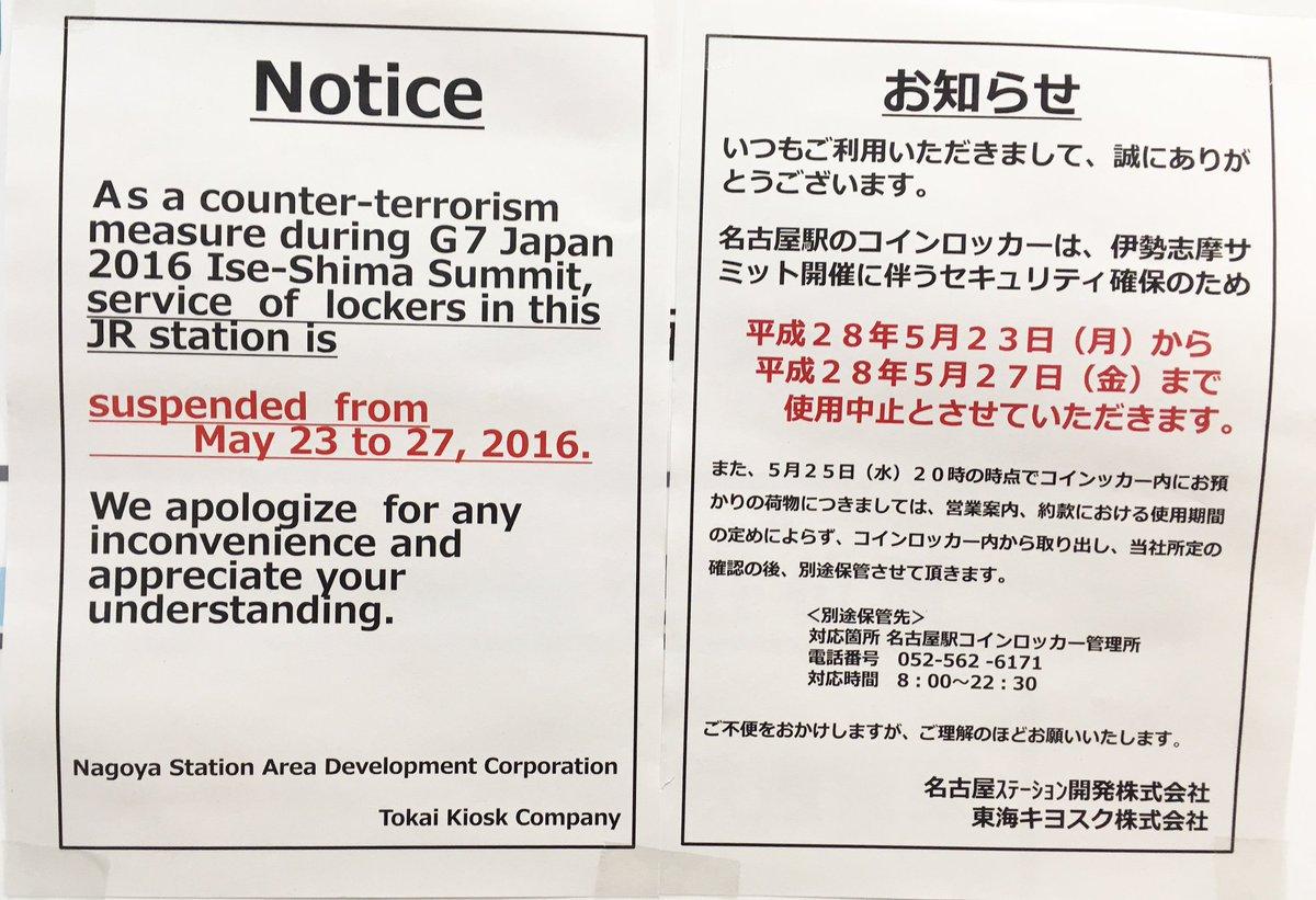 伊勢志摩サミット開催に伴い、名古屋駅のコインロッカーが使用中止になります。JR名古屋駅構内は、23日~27日までですが、市営地下鉄、近鉄、名鉄は既に使用できなくなっています。週末から来週にかけて名古屋にお出かけの方はご注意ください。 https://t.co/GCCeDjl1xT