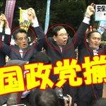 民進ガソリーヌ「自民党の考える平和主義は、他の国と同じ『普通の国』になるという事だ!」←そーですよ♪共産と組んで 日本死ね って国会でヒステリィー起こす国会議員が存在する異常な国なんて二度と御免ですよ!#nhk #日曜討論 https://t.co/qqJS6Kpz9Y