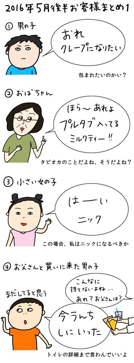 クロちゃん (お笑い芸人)の画像 p1_38