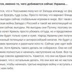 Порошенко @poroshenko получил от Запада команду не форсировать события и не бросать туда силы. https://t.co/g4dwOkU2x1