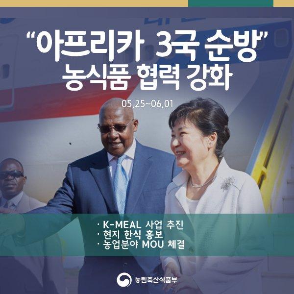 박근혜 대통령은 아프리카 순방을 통해 농식품분야 협력을 강화하는 창출했습니다. 자세한 내용을 카드뉴스로 확인하세요~! ▶https://t.co/z7TOlZVbsQ https://t.co/MN9Tb5CvoE